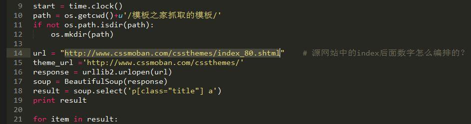 使用Python抓取模板之家的CSS模板