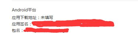 Android微信簽名知(shi)識的縂結