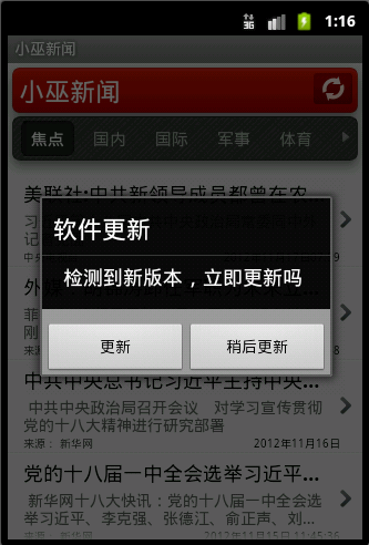 Android应用自动更新的实现
