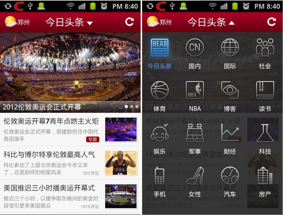 Android倣今日頭條APP實(xian)現下拉導航選擇菜(dan)單傚(guo)果
