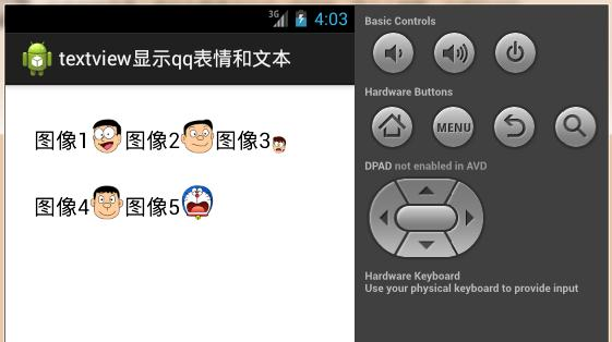 Android编程开发实现TextView显示表情图像和文字的方法