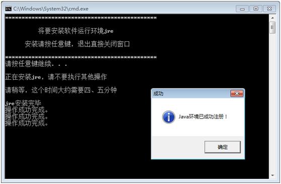 一键设置java 环境变量 cmd下查看、修改(覆盖与添加)等说明
