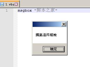 运行vbs脚本报错无效字符、中文乱码的解决方法(编码问题)